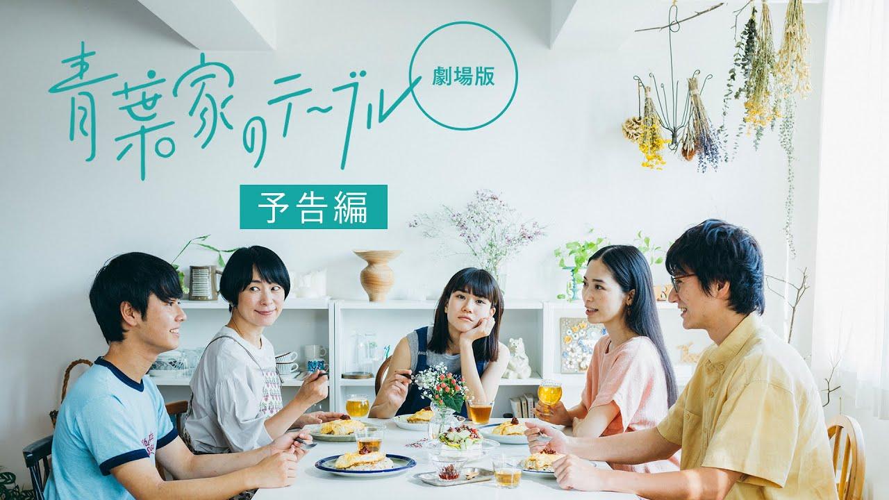 映画『青葉家のテーブル』120秒予告【2021/6/18(金)全国ロードショー】