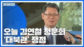 '표적 1순위' 김연철 청문회...대북관·부동산 의혹 쟁점 / YTN