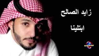 زايد الصالح ابتلينا ديمو موسيقى كاريوكى مصر