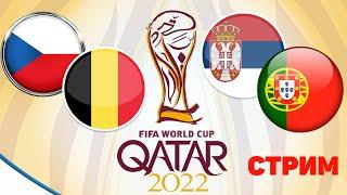 Чехия Бельгия Сербия Португалия Прогноз и ставка Стрим 27 марта 2021