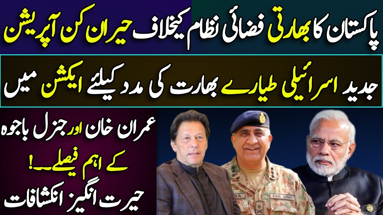 Download Pakistan surprised India | PM Imran Khan and Qamar Javed Bajwa's big decision | Pak Saudia relation