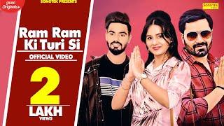 Ram Ram Ki Turi Si | Vicky Kajla, Raj Mawar, Bani Kaur | Vijay Verma | New Haryanvi Songs Haryanavi