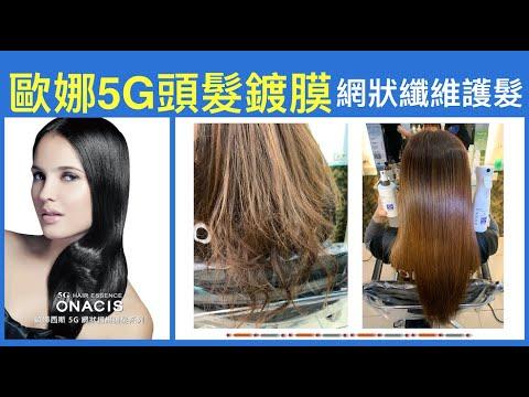 ONACIS 歐娜西斯【5G頭髮鍍膜|歐娜5G網狀纖維護髮|頭髮增加光澤|燙染後 受損毛躁髮質修護】