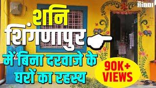 ✅शनि शिंगणापुर का रहस्य- आखिर क्यों नहीं लगाते घरों में दरवाजा Mystery of Shani Shingnapur