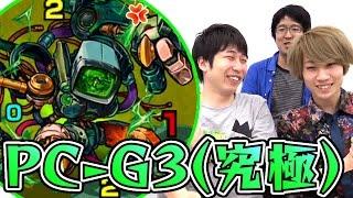 """【モンスト】""""電脳グリーン・ファントム"""" PC-G3戦(究極)ノーコンスピクリ攻略"""