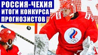 Хоккей ЧМ 2021 Россия Чехия итоги конкурса прогнозов Угадываем счет в матче Россия Великобритания