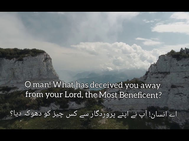 Surah Infitaar verse