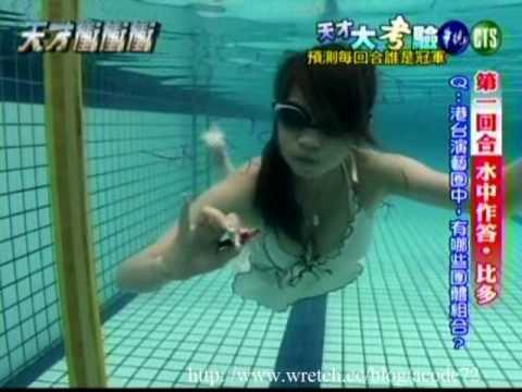 天才衝衝衝 很可愛的正妹愛玉穿比基尼水中作答 | Doovi