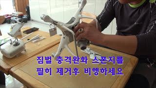 DJI Phantom4 Pro  Beginner