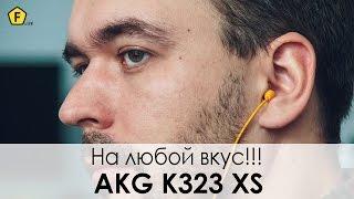 Внутриканалки AKG K323 - Обзор наушников