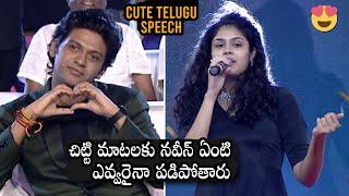 చిట్టి..చిట్టి అంతే: Faria Abdullah Cute Telugu Speech At Jathi Ratnalu Success Meet   Daily Culture