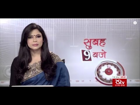Hindi News Bulletin | हिंदी समाचार बुलेटिन – Mar 18, 2019 (9 am) thumbnail