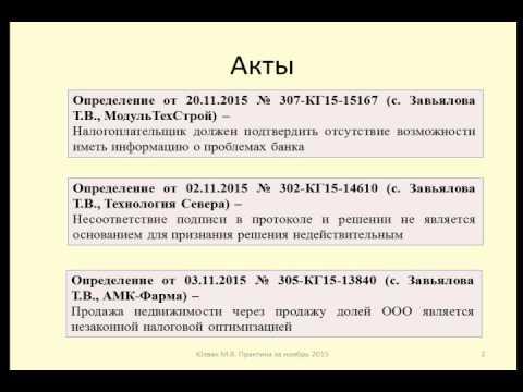 Судебная практика по налоговым спорам за ноябрь 2015