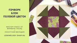 Пэчворк блок Полевой Цветок - Лоскутное шитье для начинающих