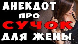АНЕКДОТ про Ночной Сучок для Жены Самые Смешные Свежие Анекдоты