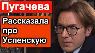Пугачева РАССКАЗАЛА правду об Успенской и ДОЧЕРИ  Малахов Знал ПРАВДУ