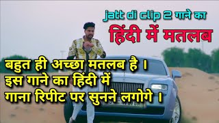 Jatt di clip 2 lyrics in hindi singga
