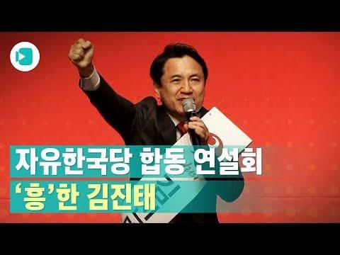 연설회서 '민심' 언급한 김진태...민심의 실체는? / 비디오머그