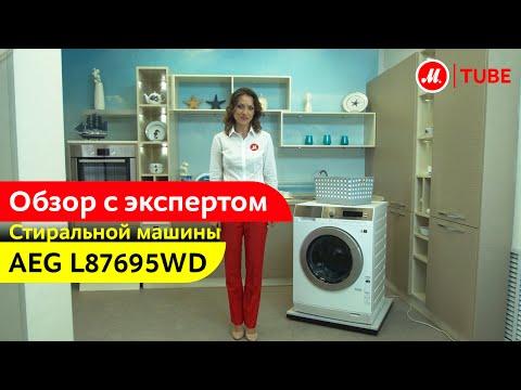 Видеообзор стиральной машины AEG L87695WD с экспертом М.Видео
