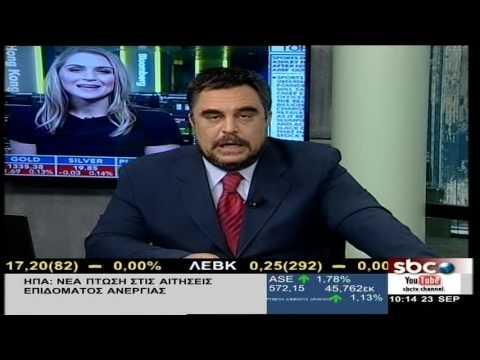 ΠΡΩΤΗ ΣΕΛΙΔΑ ΣΤΗΝ ΟΙΚΟΝΟΜΙΑ @ sbcTV (23/09/16)