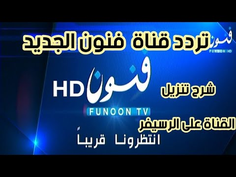 قطن بالاسم الانحراف تردد قناة فنون على العرب سات Thibaupsy Fr