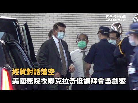 經貿對話落空 美國務院次卿克拉奇低調拜會吳釗燮
