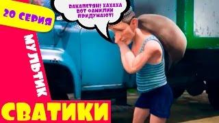 Сватики   20 серия   новый мультфильм по мотивам сериала Сваты  Домик в деревне Кучугуры мультик
