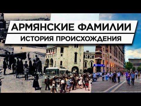 Армянские фамилии/История происхождения/Значения и истоки/ HAYK-film