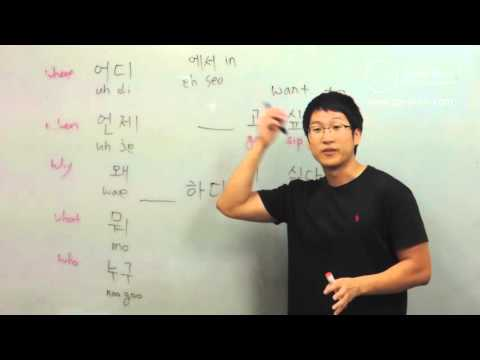 Songwon Korean Grammar for Speaking Free Lesson Unit 29 'want to'.