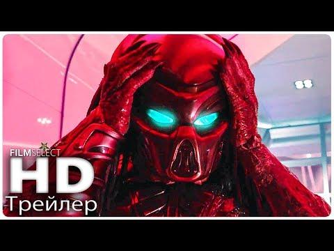 Хищник Трейлер 2 (Русский) 2018