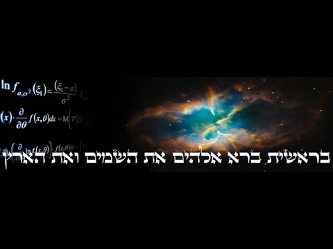 Shiur Torah #103 Torah, Science and Ancient Wisdom (LightHouse Project)