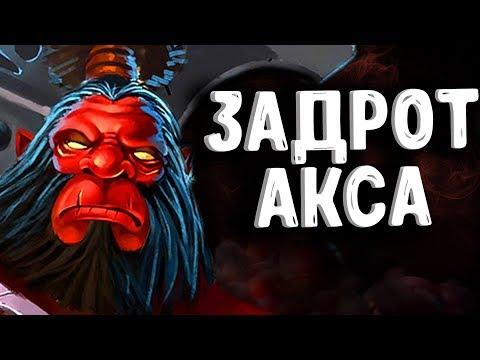 видео: ЛУЧШИЙ АКС ДОТА 2  - best axe dota 2