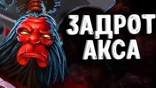 видео Гайд на Акса дота 2