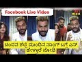 Kannada Rapper Chandan Shetty Facebook LIVE Video with Shalni Gowda - About Tequila Song Success