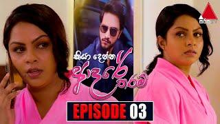 Kiya Denna Adare Tharam (කියා දෙන්න ආදරේ තරම්) | Episode 03 | 12th May 2021 | Sirasa TV Thumbnail