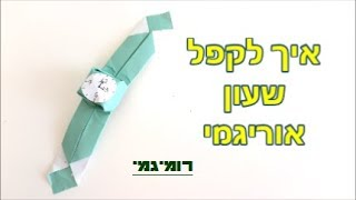 איך לקפל שעון אוריגמי (רמת קושי- בינוני)