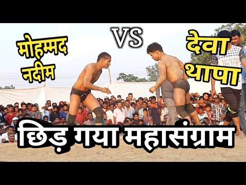 Deva Thapa VS Nadeem Pahalwan,भिड़ गए दो शेर,थापा नेपाल vs मोहम्मद नदीम कलियर