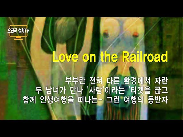 오진국컬쳐TV-34-----Love & Railroad