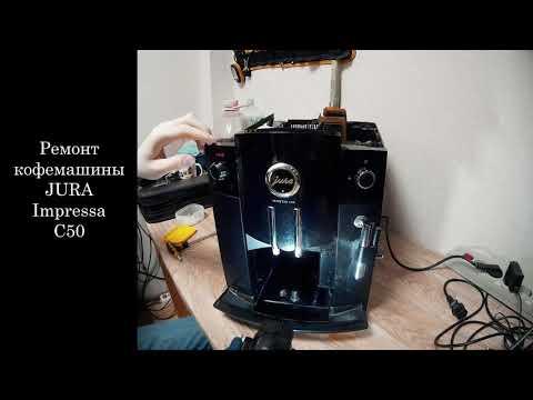 Ремонт кофемашины юра своими руками