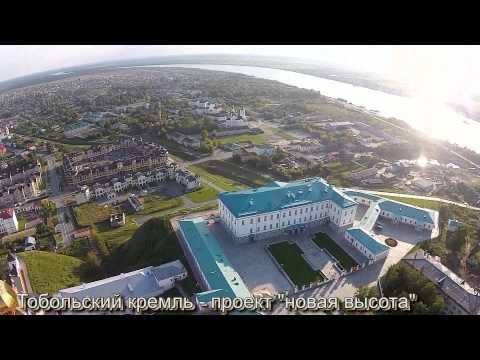 Тобольский кремль и Абалакский монастырь  - проект