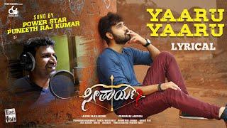 Yaaru Yaaru - Lyrical | Seethayana Kannada | Puneeth Rajkumar | Akshith Shashikumar,Anahita Bhooshan