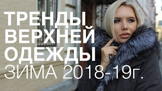 Парки с мехом 2018-2019! Тренды зимы ! Модный обзор новинок!