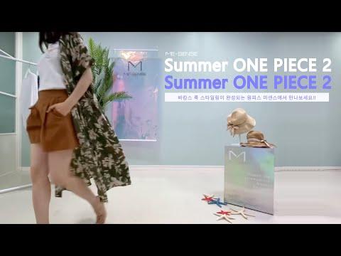 여름 원피스 여자옷 코디~! 미센스 여름 룩북 2탄 원피스 2부원피스 썸머 데일리 룩북!! 여름 원피스 / 바캉스 원피스 / 리조트 원피스 / 로브 / 로브 가디건