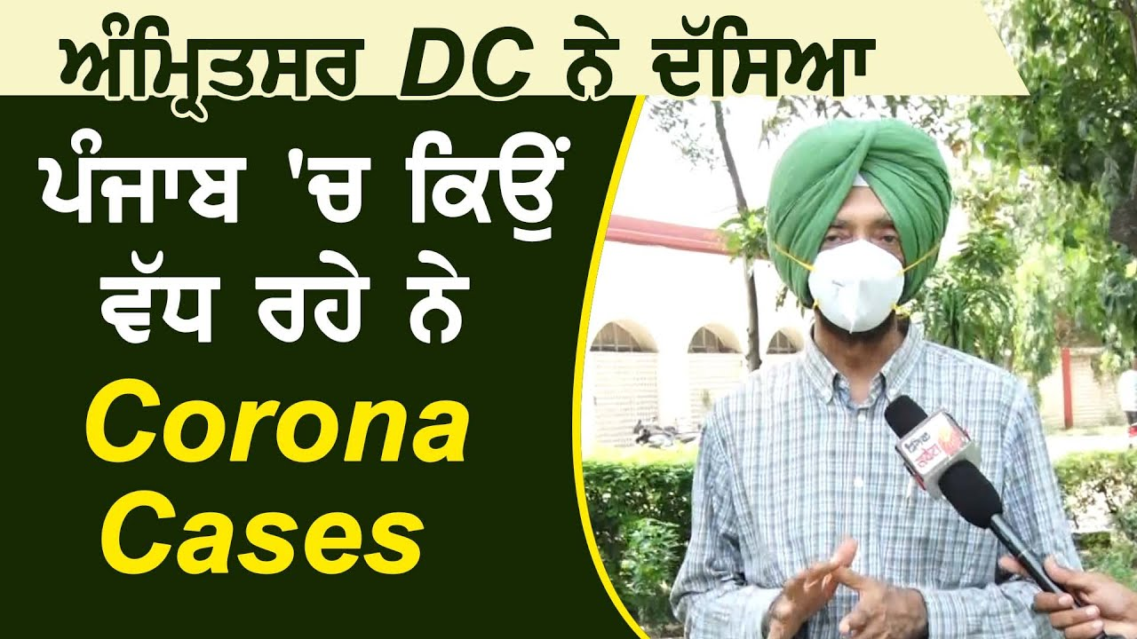 Exclusive: Amritsar के DC Shivdular Singh Dhillon ने बताया Punjab में क्यों बढ़ रहे है Corona Cases