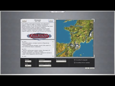 Sid Meier's Railroads! ► South-Western Europe(Юго-западная Европа) №6