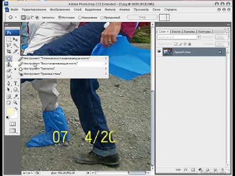 Видео уроки Фотошоп Adobe Photoshop Пчелов Вячеслав удаление даты с фотографии