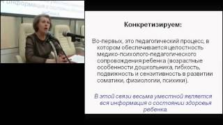 Педагогический процесс в дошкольной образовательной группе Гоголева Г С