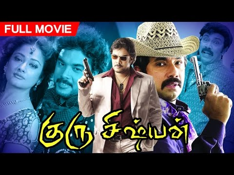 Tamil Full Movie | Guru Sishyan | Comedy Action Movie | Ft. Sundar C, Sathyaraj, Santhanam