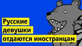 О нет, русские девушки отдаются иностранцам! | Вроде подкаст