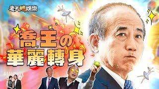 老鵝特搜#118 王金平/郭台銘/李遠哲/蒼井優/林志玲